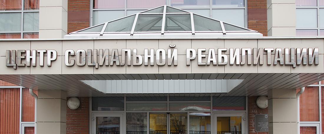 Центр социальной реабилитации инвалидов и детей-инвалидов Невского района Санкт-Петербурга