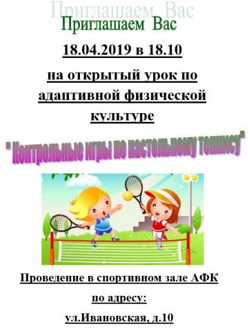 Контрольные игры по настольному теннису