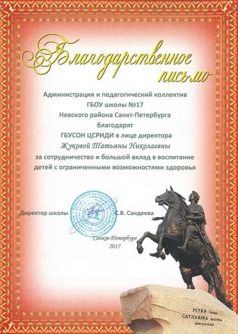 Администрация и педагогический коллектив ГБОУ школы №17 Невского района Санкт-Петербурга благодарят ГБУСОН ЦСРИДИ