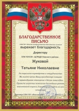 """СПб ГБУ """"Невская центральная библиотечная система"""" выражает благодарность"""