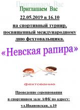 """""""Невская рапира"""""""