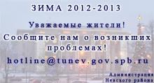 Очистить от снега и наледи, сообщите об этом на горячую линию главы администрации Невского района Санкт-Петербурга